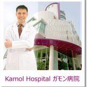 ガモン病院とガモン医師
